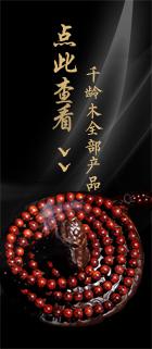小叶紫檀手串