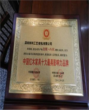 中国红木家具十大最具影响力品牌