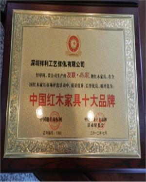 中国红木家具十大品牌