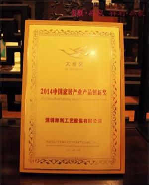 """大雁奖、""""中国家居产业产品创新奖"""