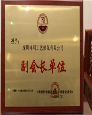 中国红木委副会长单位