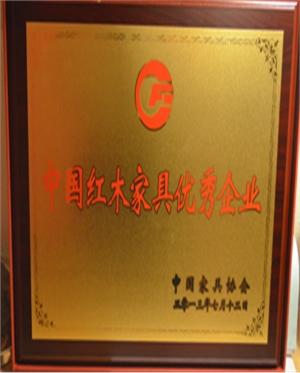 中国红木家具行业优秀企业