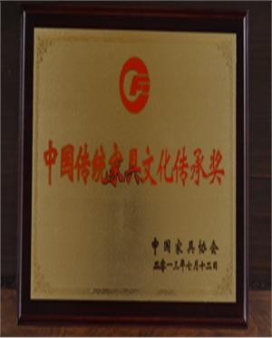 中国传统家具文化传承奖