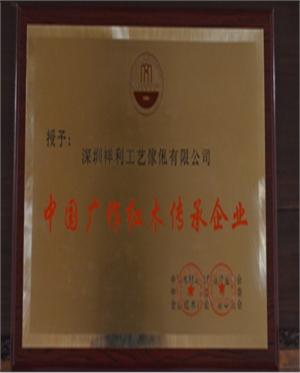 中国广作红木传承企业
