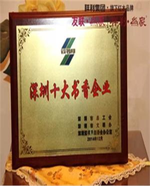 深圳十大书香企业