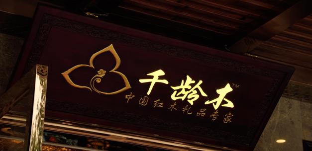 千龄木旗舰店实景3